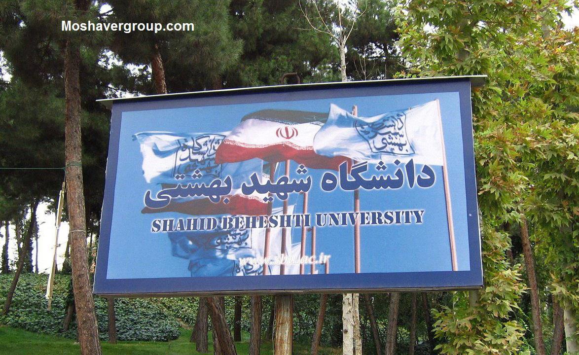 معرفی دانشگاه شهید بهشتی :
