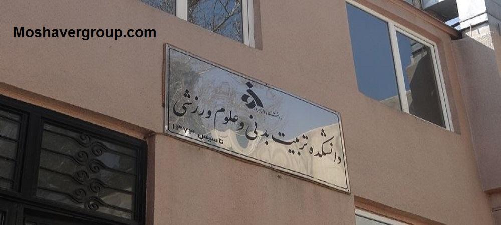 دانشکده تربیت بدنی و علوم ورزشی دانشگاه الزهرا