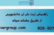 ثبت نام ارز دانشجویی از طریق سامانه سجاد