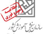 ثبت نام تکمیل ظرفیت دانشگاه فرهنگیان 97