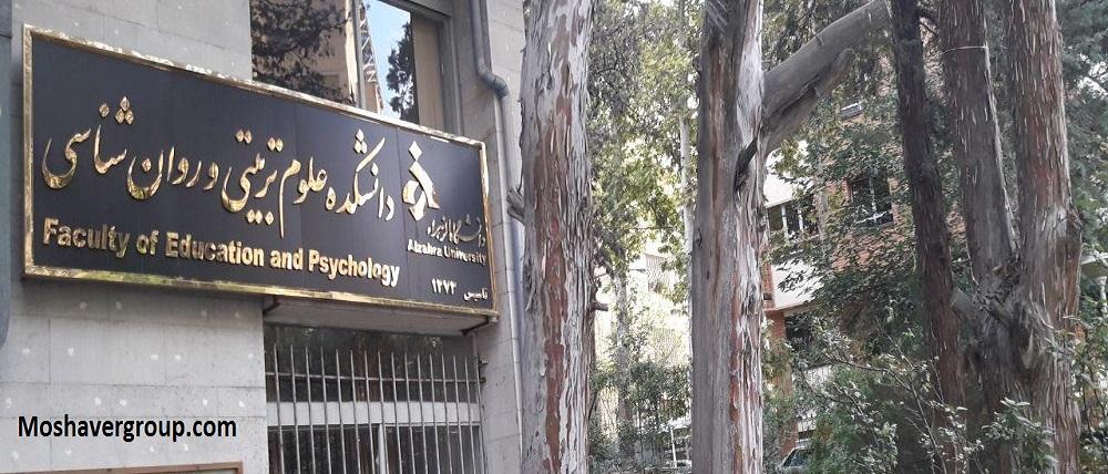 دانشکده علوم تربیتی و روان شناسی دانشگاه الزهرا