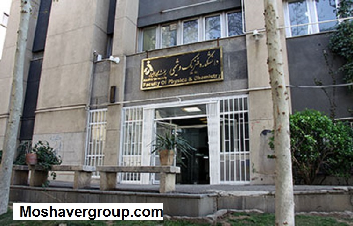 دانشکده فیزیک و شیمی دانشگاه الزهرا
