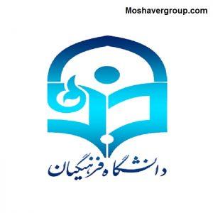 شرایط جدید پذیرش دانشجو در دانشگاه فرهنگیان در سال 98