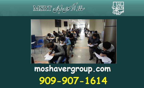 سامانه ثبت نام آزمون MSRT -  msrt-exam.saorg.ir