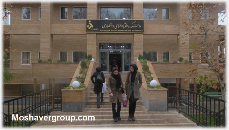 دانشکده علوم اجتماعی و اقتصادی دانشگاه الزهرا
