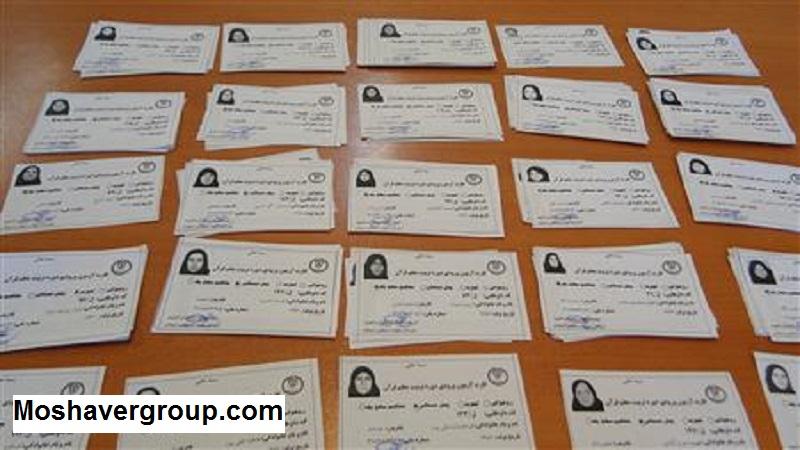 زمان دریافت کارت ورود به جلسه آزمون دکتری 99