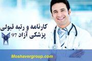 کارنامه آخرین رتبه قبولی پزشکی سراسری و آزاد 97