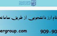 سامانه سجاد portal.saorg.ir ثبت نام ارز دانشجویی