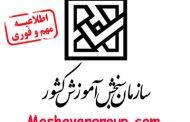 اعلام نتایج آزمون سنجش استاندارد مهارتهای زبان فارسی - سامفا