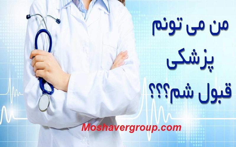 برنامه ریزی برای قبولی پزشکی با لیسانس | تنها و فقط این داوطلبان پزشکی قبول خواهند شد!!!