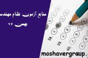 inbr.ir - منابع آزمون نظام مهندسی بهمن 97