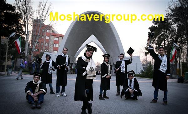 معرفی دانشگاه علم و صنعت ایران