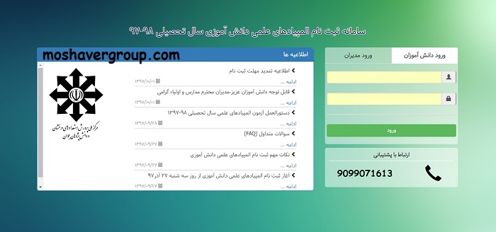 oly.medu.ir - سامانه ثبت نام المپیاد دانش آموزی 97 - 98