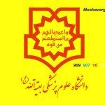 شرایط جدید پذیرش دانشجو در دانشگاه علوم پزشکی بقیه الله (عج) در سال 98