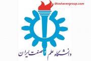 معرفی دانشگاه علم و صنعت ایران ؛ امکانات آموزشی و شرایط پذیرش دانشجو