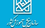 نتایج پذیرش تکمیل ظرفیت دانشگاه فرهنگیان -  تکمیل ظرفیت دانشگاه فرهنگیان 97