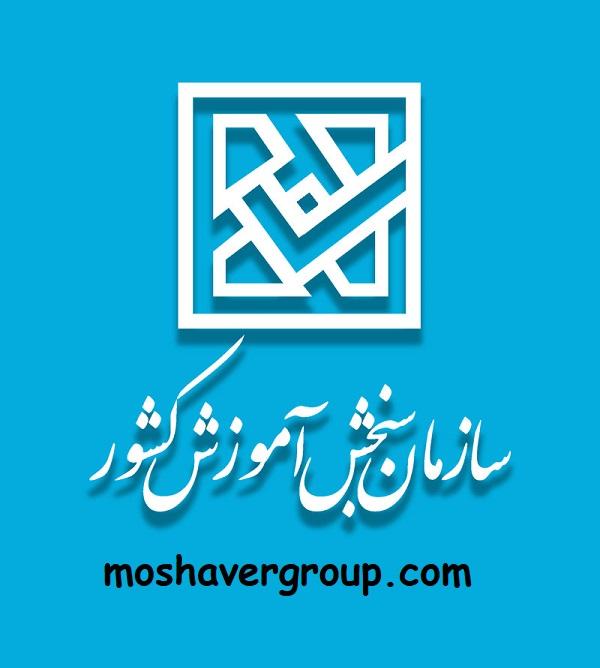 ثبت نام پذیرش بر اساس سوابق تحصیلی بهمن 97