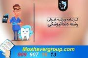 رتبه لازم برای قبولی پزشکی و دندانپزشکی 98 در منطقه 2