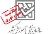 دریافت کارت ورود به جلسه آزمون مدرسان معارف اسلامی - طرح 4000