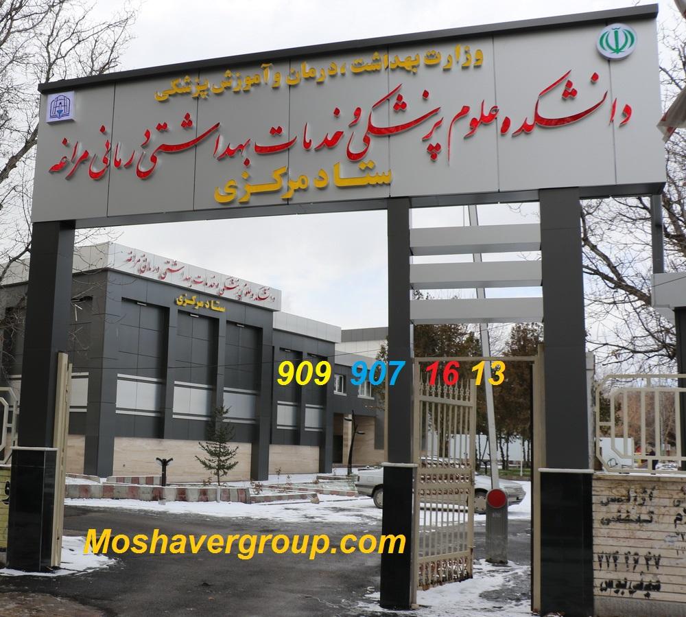 معرفی دانشکده علوم پزشکی مراغه