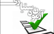 مقررات نظام وظیفه برای داوطلبان آزمون دستیاری
