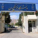 اعلام نتایج تکمیل ظرفیت دانشگاه فرهنگیان 97 - 98