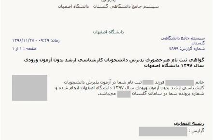نحوه ثبت نام ارشد بدون آزمون دانشگاه اصفهان