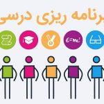 برنامه درسی روزانه و هفتگی ویژه آزمون ۵ بهمن 97 قلمچی