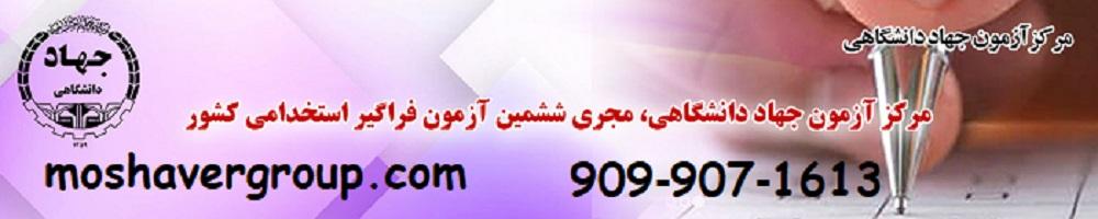 ثبت نام آزمون استخدامی دستگاههای اجرايی 98 - www.hrtc.ir