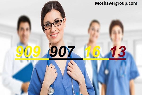 رتبه قبولی لازم پرستاری 98