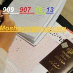 مدارک مورد نیاز ثبت نام کنکور سراسری 98 | ویژه ثبت نام نظام جدید و قدیم