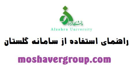 ورود به سیستم جامع گلستان دانشگاه الزهرا