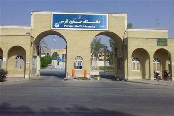 ثبت نام دکتری بدون آزمون دانشگاه خلیج فارس در سال تحصیلی 98-99