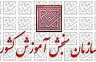 دانلود دفترچه ثبت نام پذیرش با سوابق تحصیلی بهمن 97