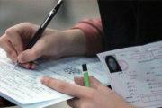 ثبت نام آزمون آزمون استخدامی دستگاههای اجرایی 97 | آخرین مهلت ثبت نام و تغییرات جدید در ثبت نام