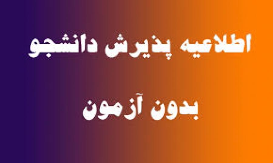 ثبت نام ارشد بدون آزمون 98 - 99 دانشگاه شیراز