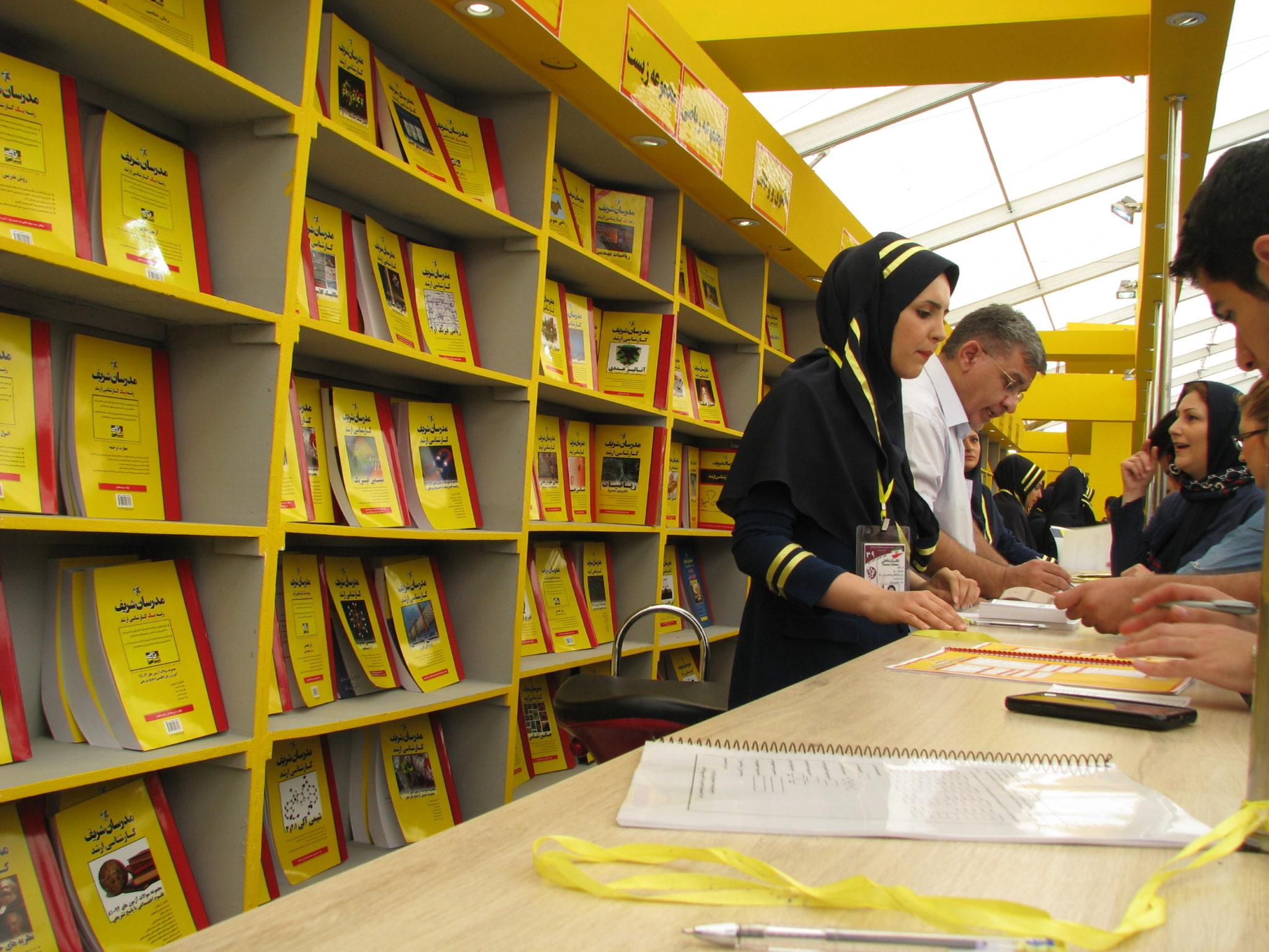 نمایشگاه بین المللی کتاب امسال چند درصد برای کتاب های کنکوری تخفیف داره ؟