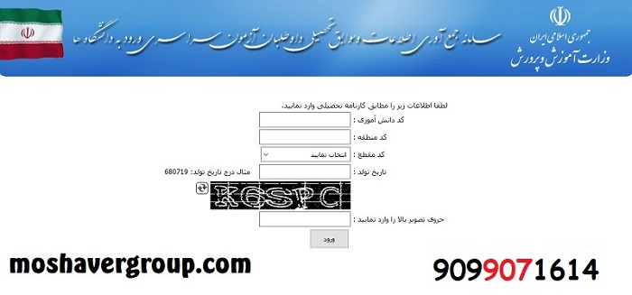 dipcode.medu.ir   سامانه دریافت کد سوابق تحصیلی وزارت آموزش و پرورش