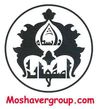 ثبت نام ارشد بدون آزمون دانشگاه اصفهان