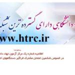 امشب آخرین مهلت ثبت نام آزمون استخدامی دستگاههای اجرایی www.hrtc.ir