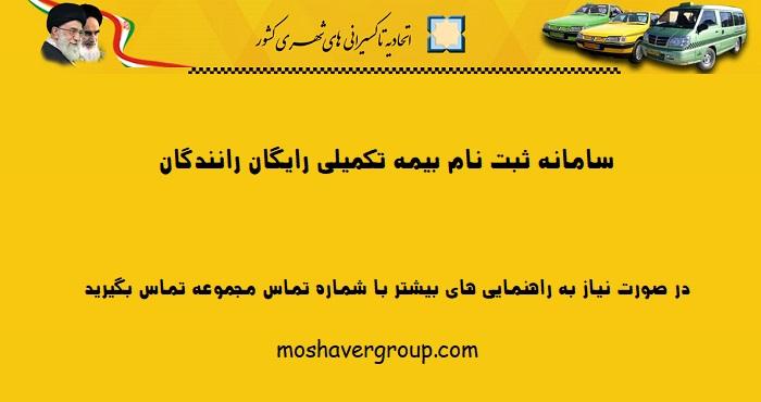 ثبت نام بیمه تکمیلی رایگان رانندگان www.Irtusan.ir