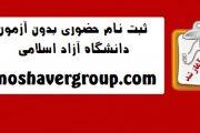ثبت نام حضوری کارشناسی ناپیوسته بدون آزمون دانشگاه آزاد اسلامی