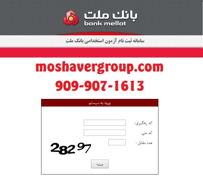 دریافت کارت ورود به جلسه آزمون استخدامی بانک ملت 97 - 98