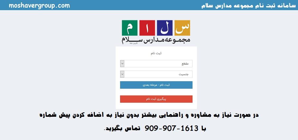 سامانه ثبت نام مجموعه مدارس سلام register.salamsch.com