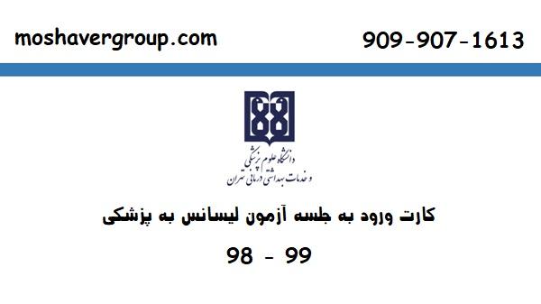 دریافت کارت ورود به جلسه آزمون لیسانس به پزشکی 98 - 99 - پرینت کارت لیسانس به پزشکی