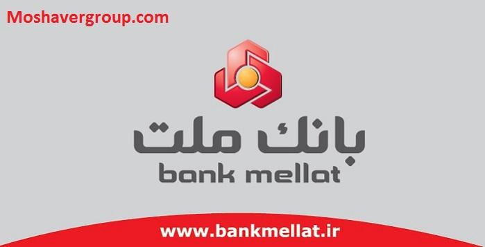 سایت اعلام نتایج آزمون بانک ملت bankmellat.ir
