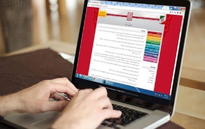 دانلود با لینک مستقیم دفترچه ثبت نام بدون کنکور سراسری 98