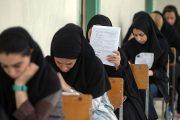 دانلود برنامه امتحانات نهایی خرداد 98