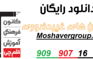 دانلود آزمون غیر حضوری 19 بهمن 97 قلم چی تمامی رشته ها