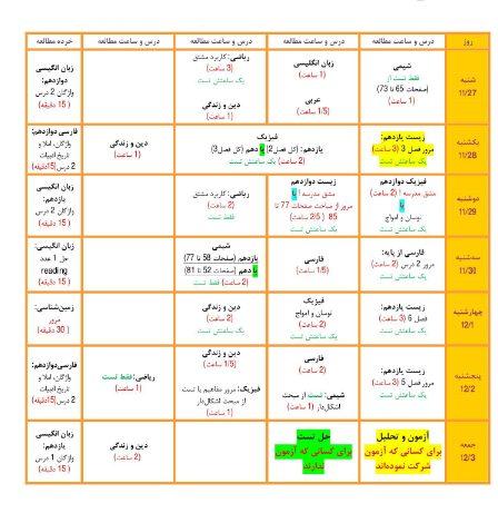 برنامه درسی روزانه و هفتگی
